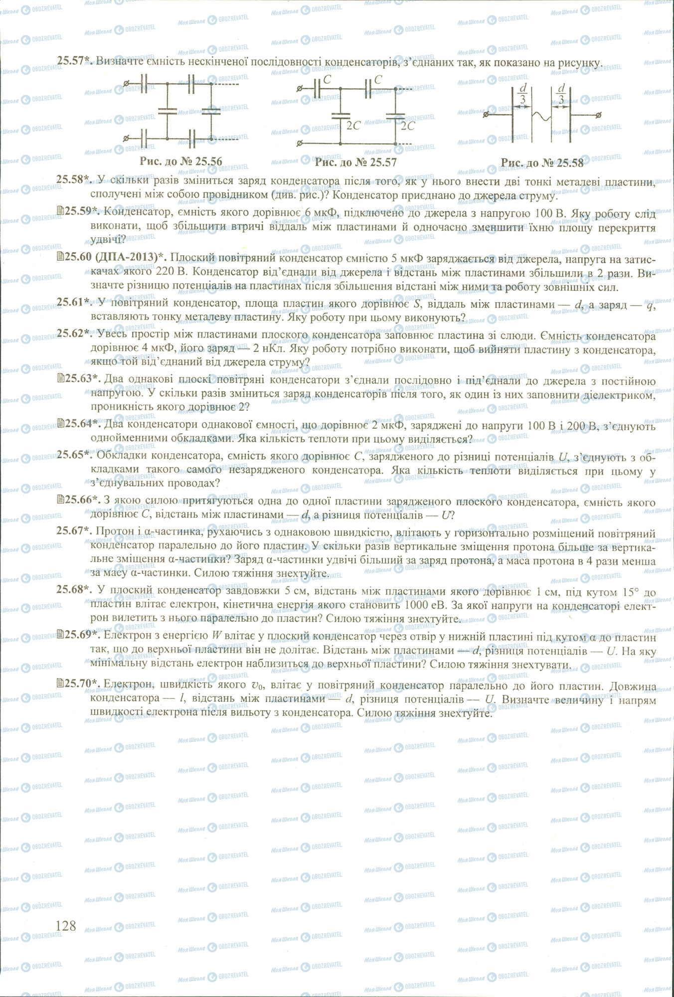 ЗНО Физика 11 класс страница 57-70