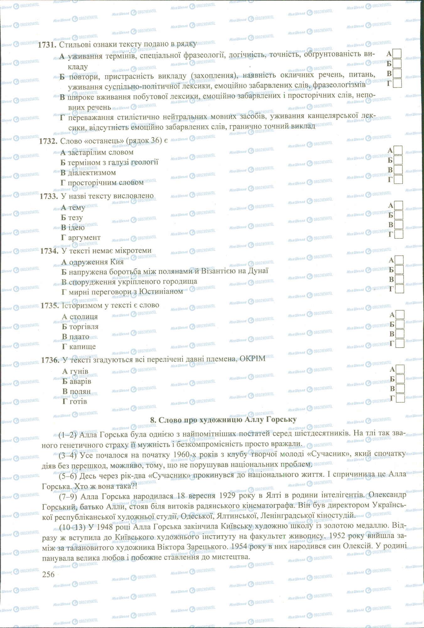 ЗНО Українська мова 11 клас сторінка image0000602B