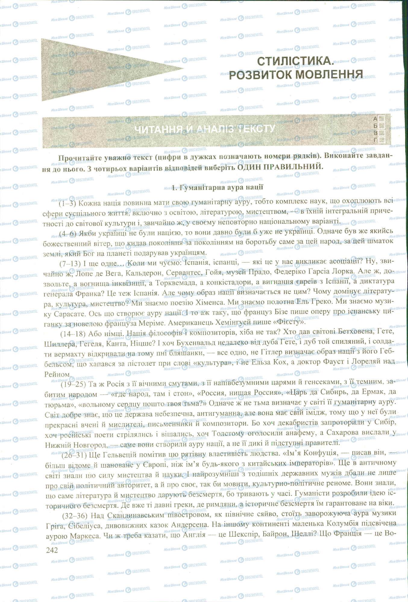 ЗНО Українська мова 11 клас сторінка image0000595B