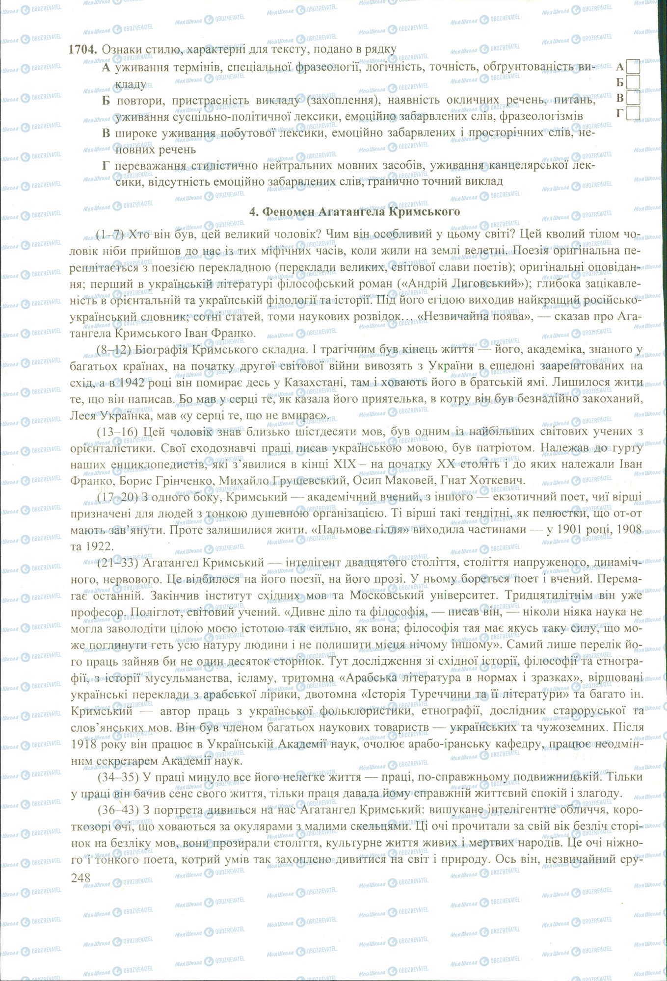 ЗНО Українська мова 11 клас сторінка image0000598B