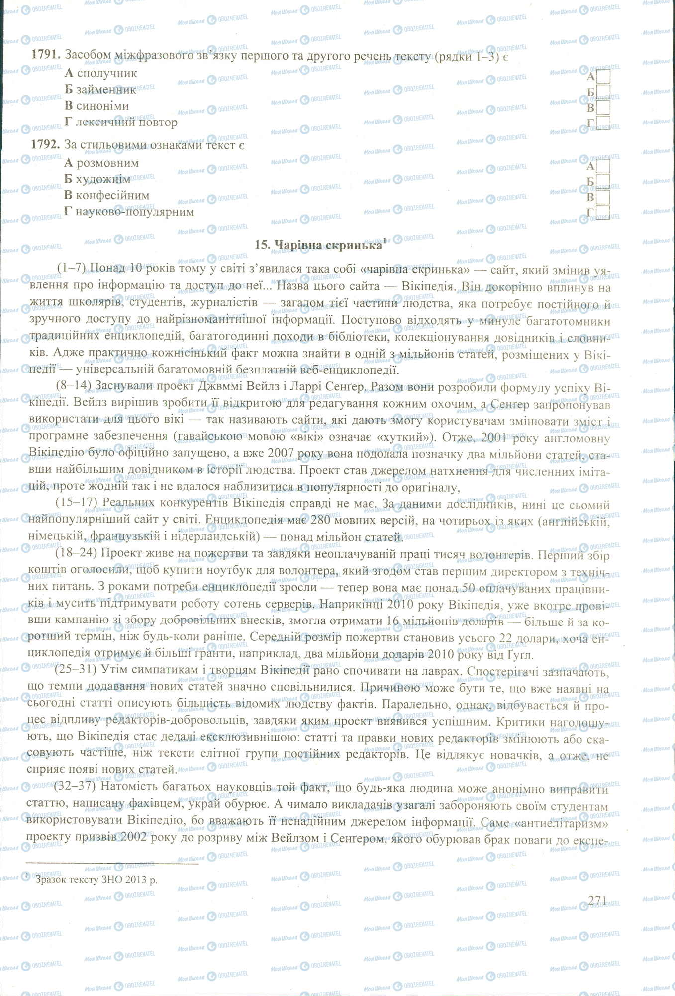 ЗНО Українська мова 11 клас сторінка image0000610A