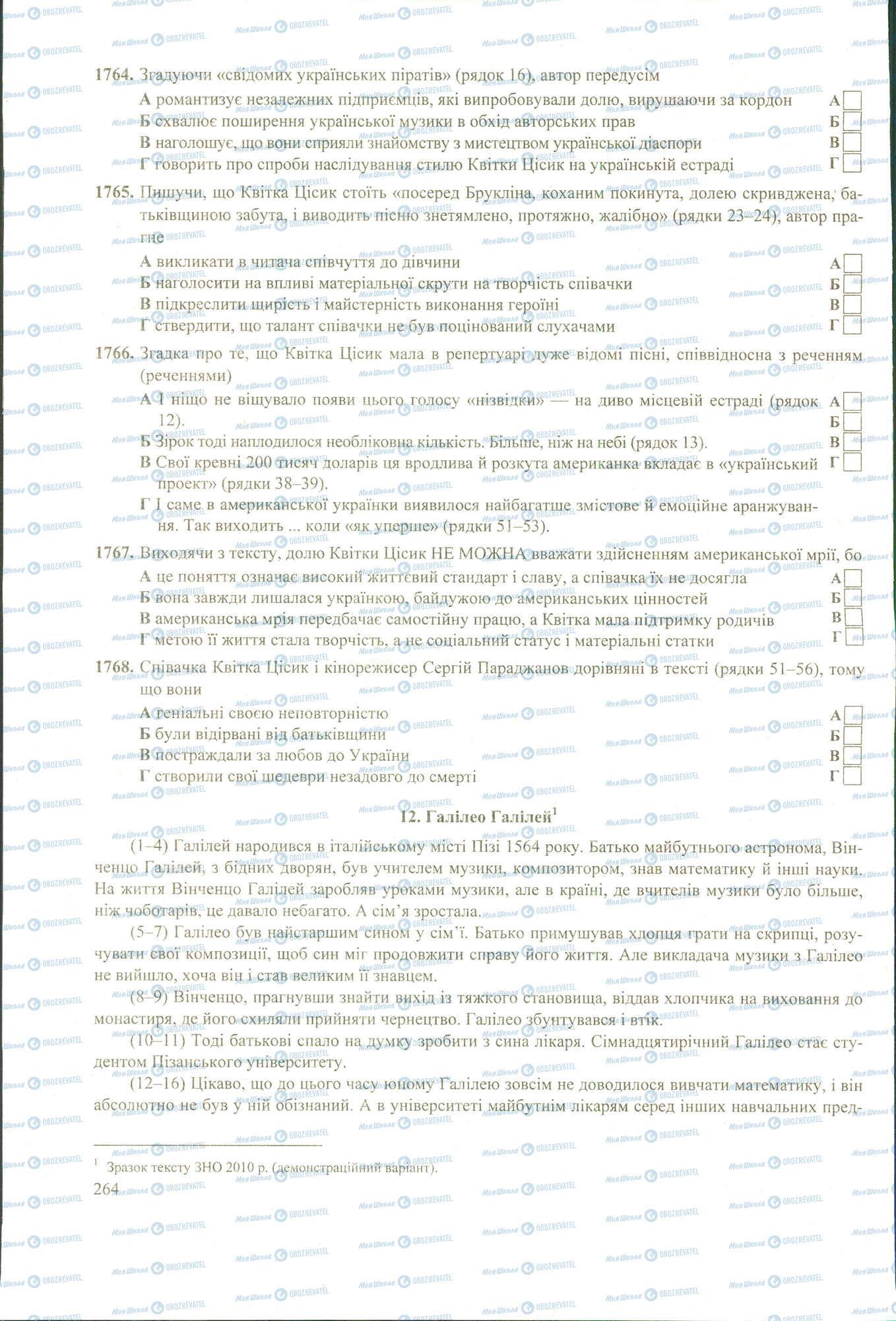 ЗНО Українська мова 11 клас сторінка image0000606B
