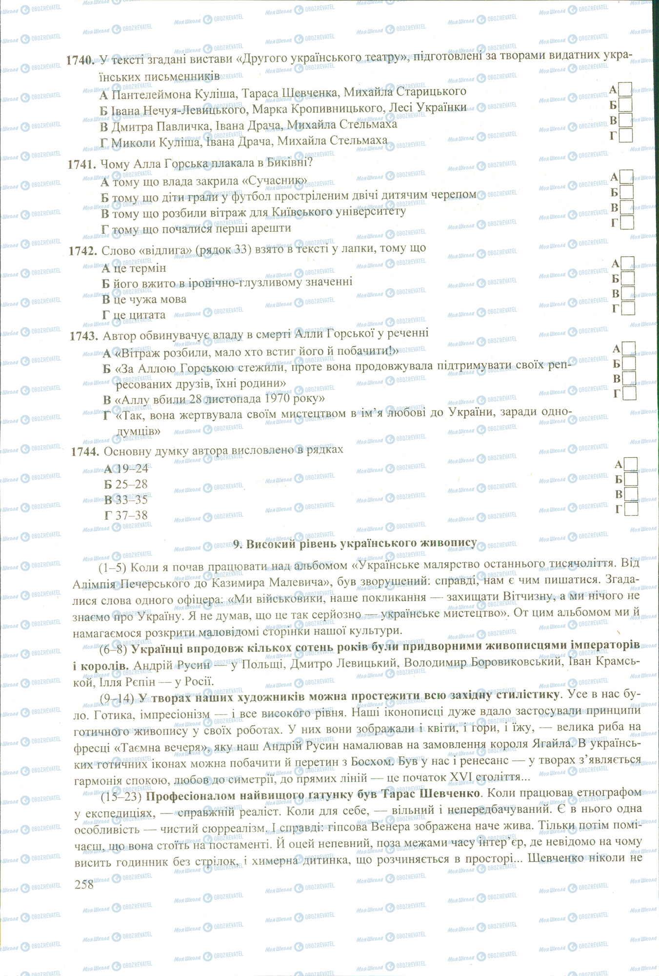 ЗНО Укр мова 11 класс страница image0000603B