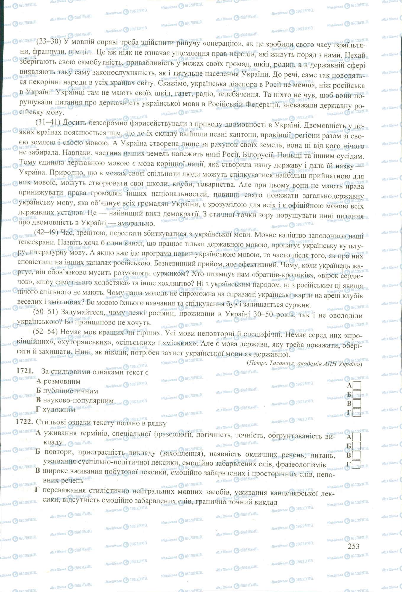 ЗНО Українська мова 11 клас сторінка image0000601A