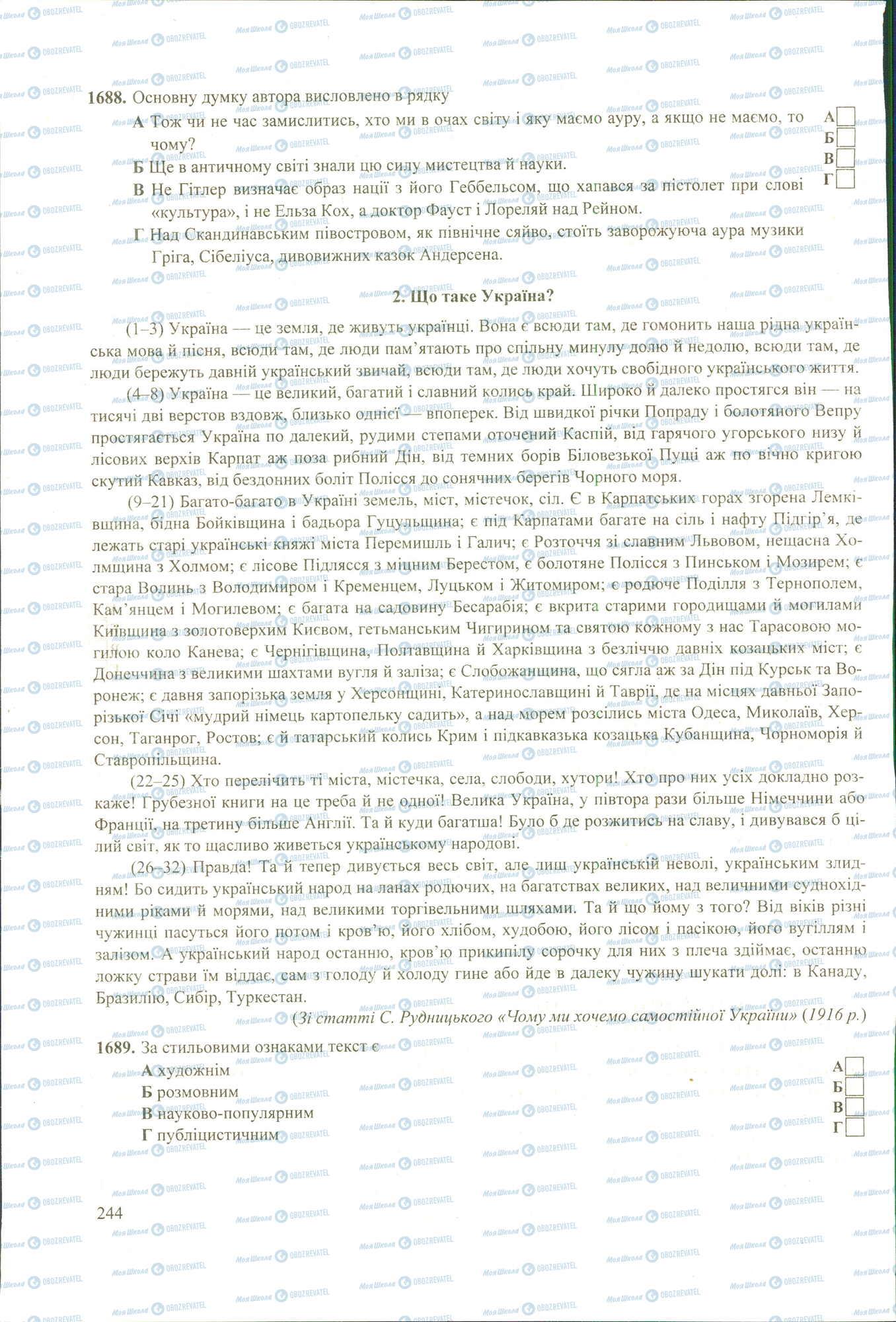ЗНО Українська мова 11 клас сторінка image0000596B