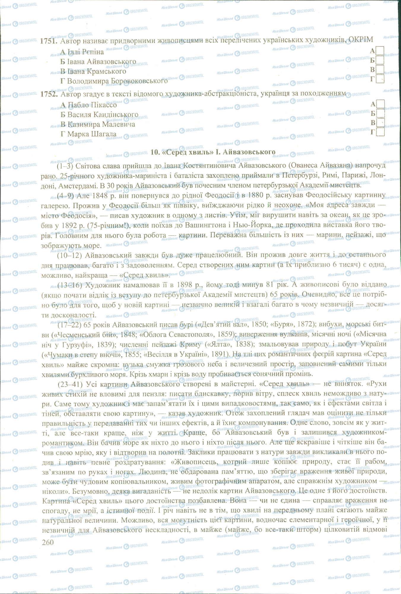 ЗНО Українська мова 11 клас сторінка image0000604B