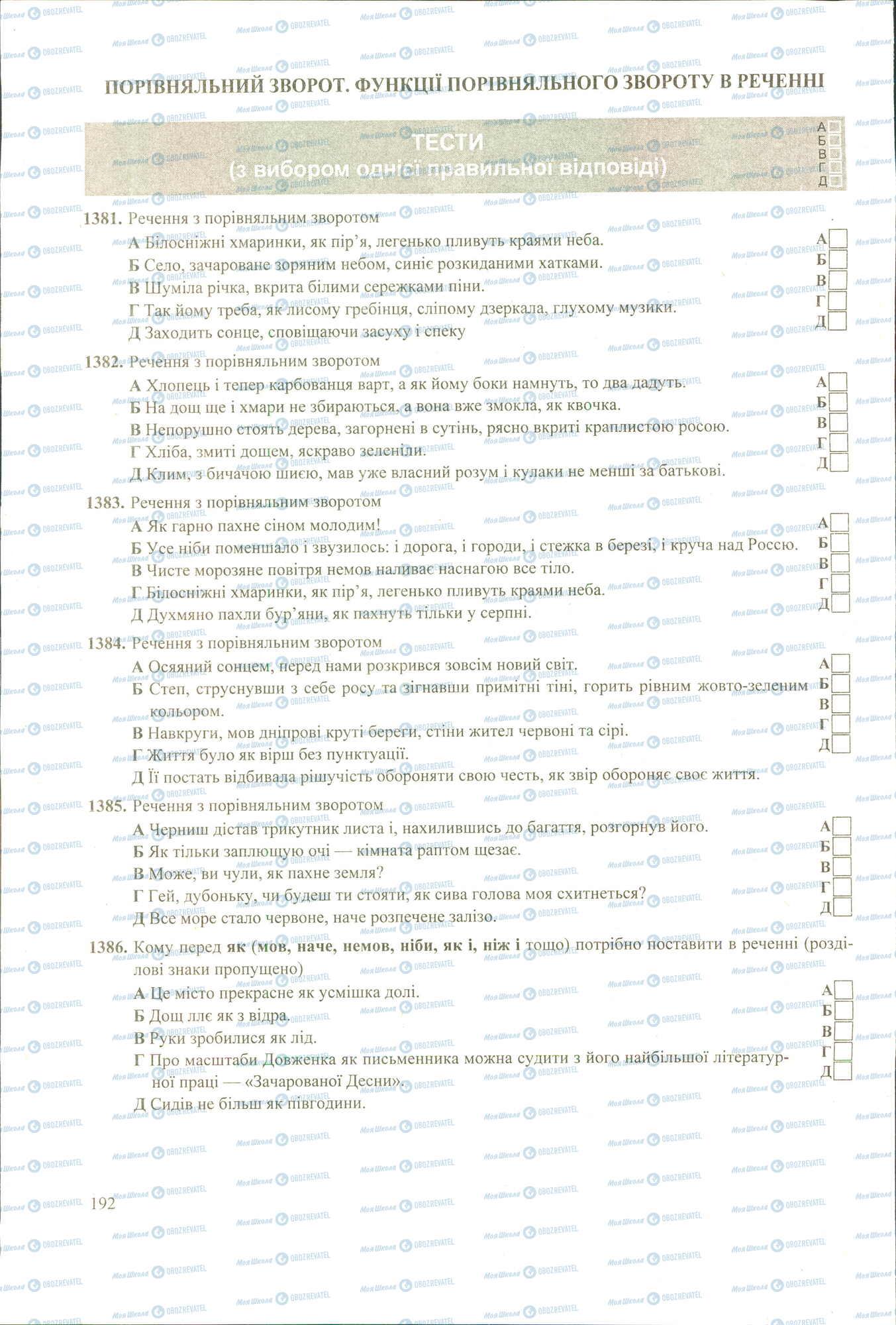 ЗНО Українська мова 11 клас сторінка 1381-1386