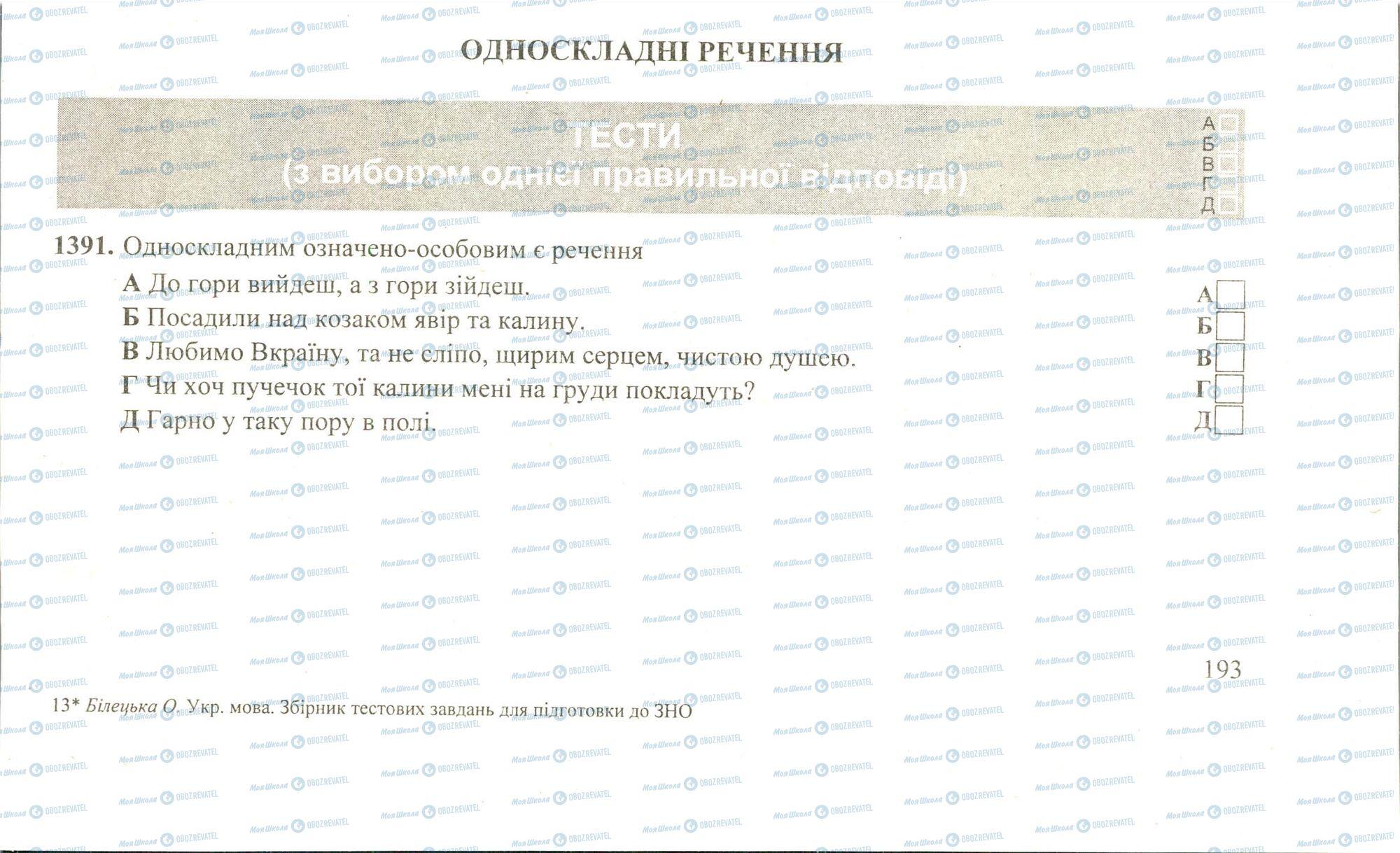 ЗНО Українська мова 11 клас сторінка 1391