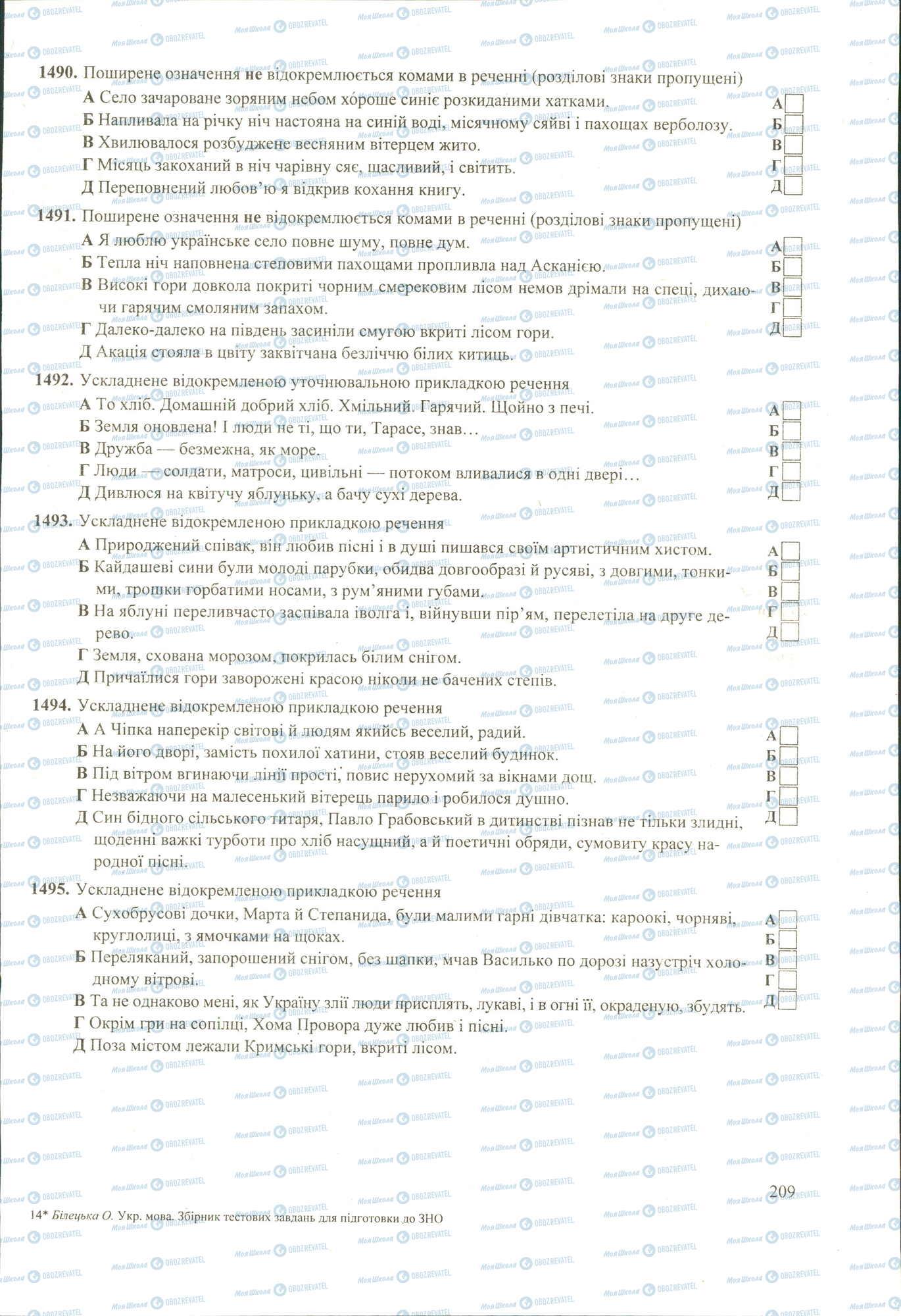ЗНО Укр мова 11 класс страница 1490-1495