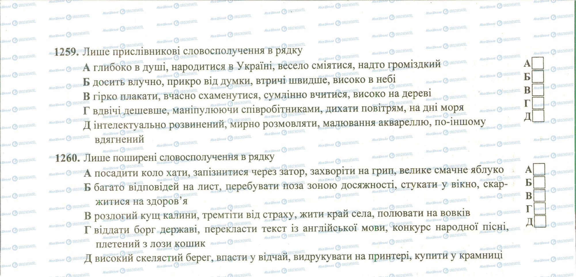 ЗНО Укр мова 11 класс страница 1259-1260