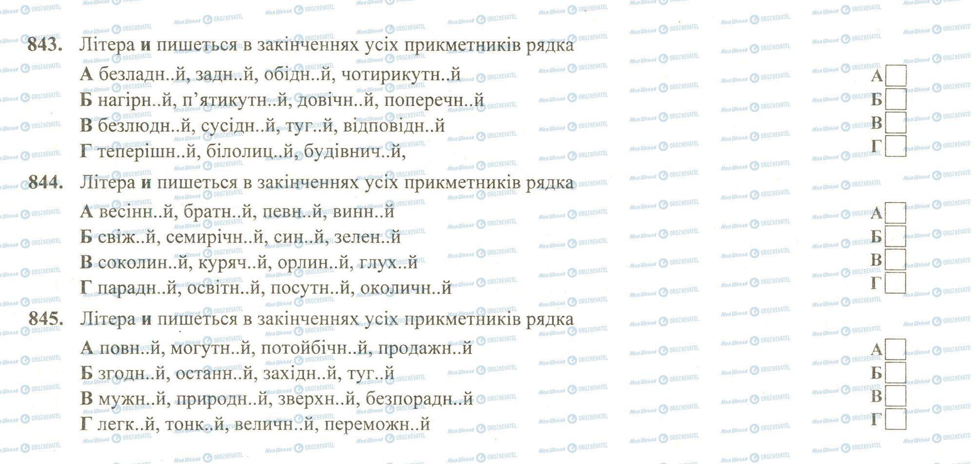 ЗНО Українська мова 11 клас сторінка 843-845