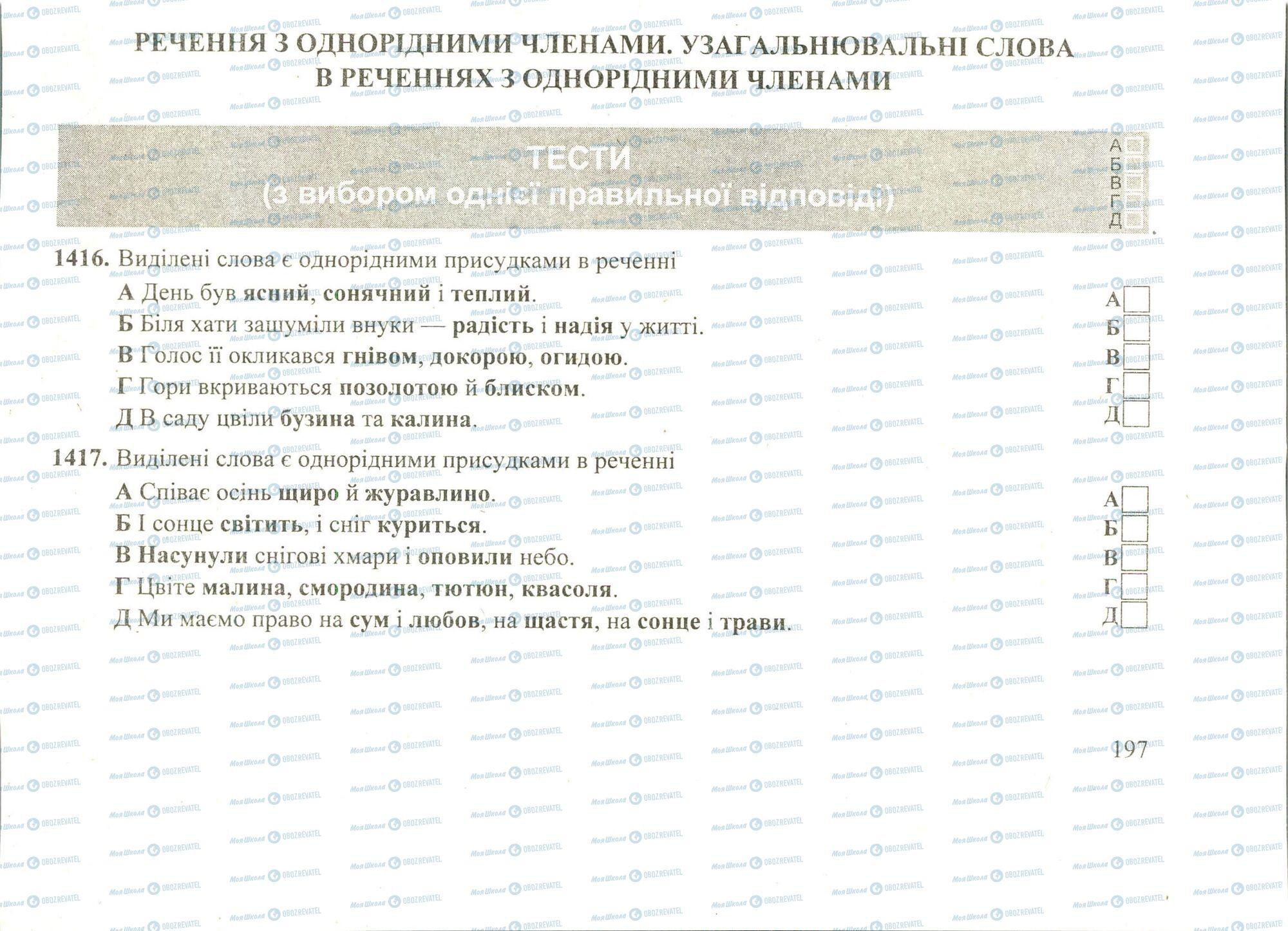 ЗНО Українська мова 11 клас сторінка 1416-1417
