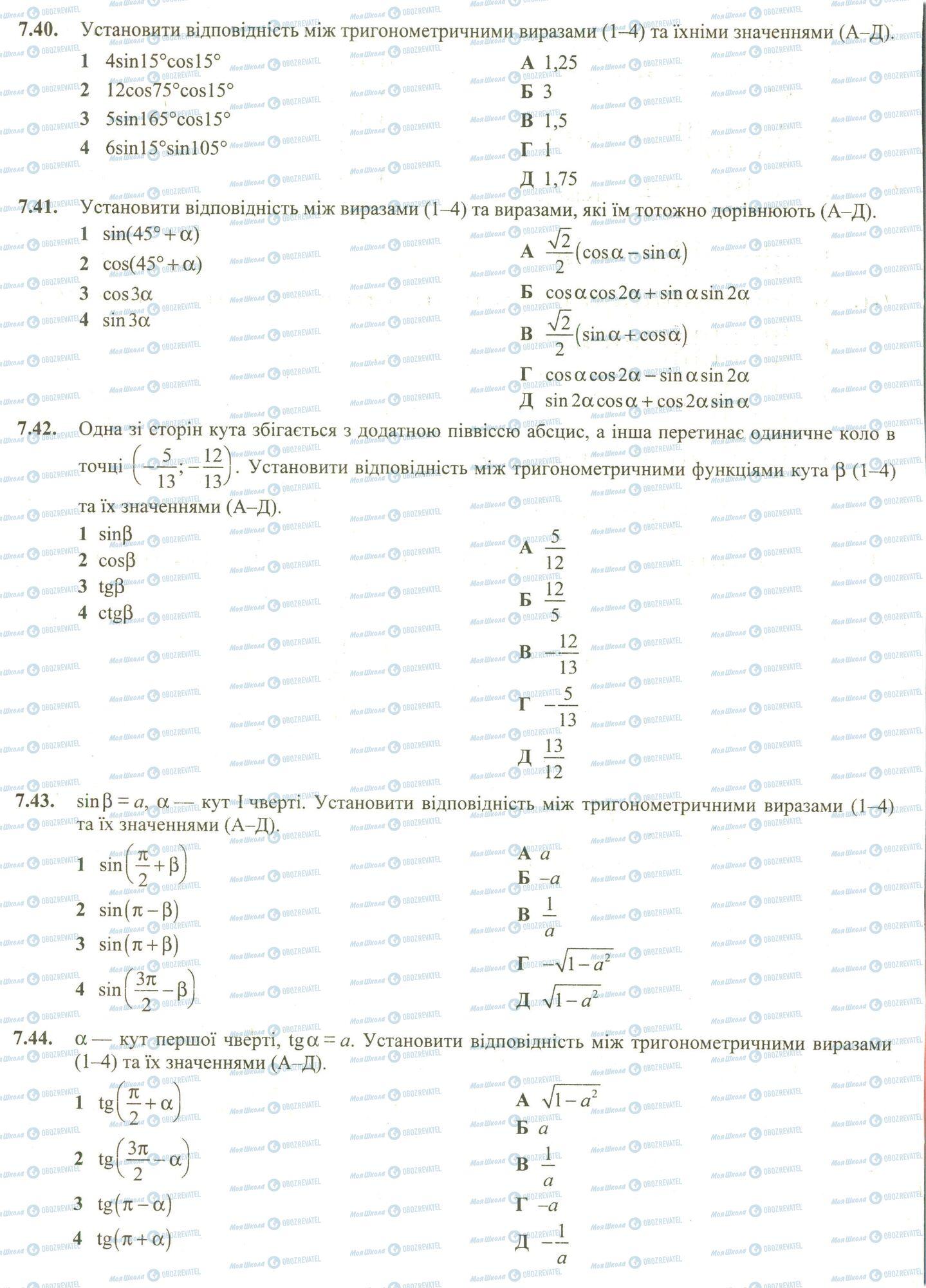 ЗНО Математика 11 клас сторінка 40-44