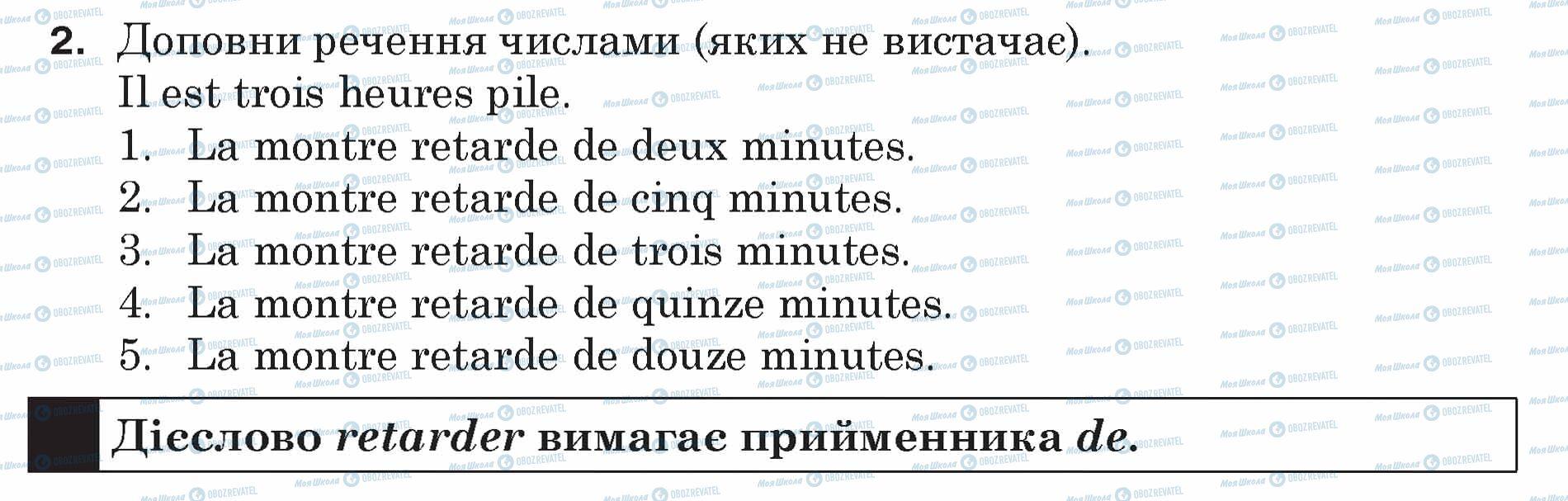 ГДЗ Французский язык 5 класс страница 2