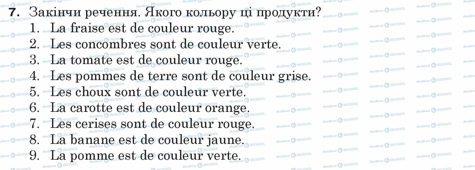 ГДЗ Французский язык 5 класс страница 7