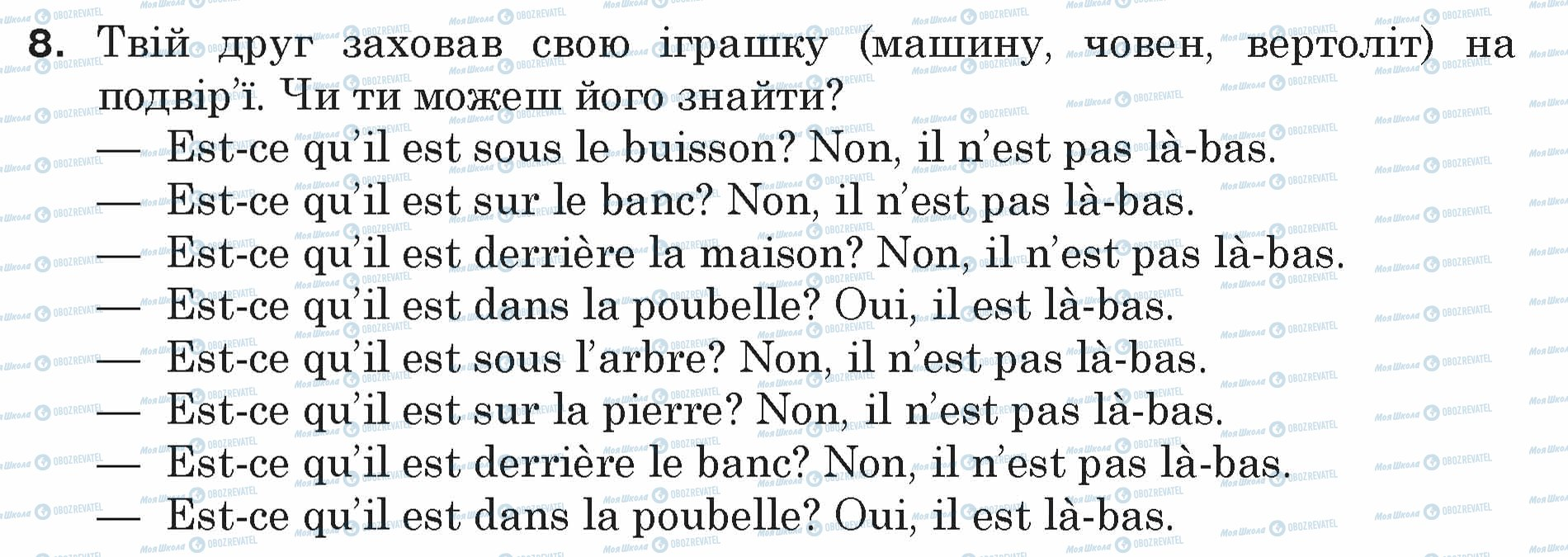 ГДЗ Французский язык 5 класс страница 8