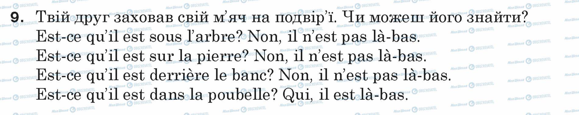 ГДЗ Французский язык 5 класс страница 9