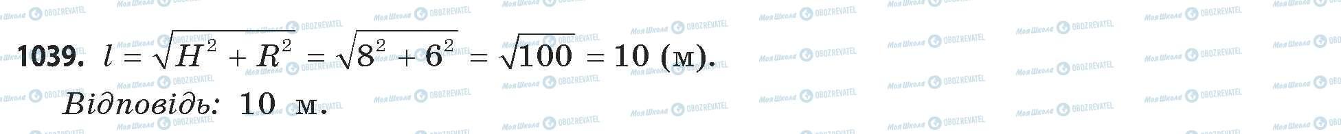 ГДЗ Математика 11 клас сторінка 1039