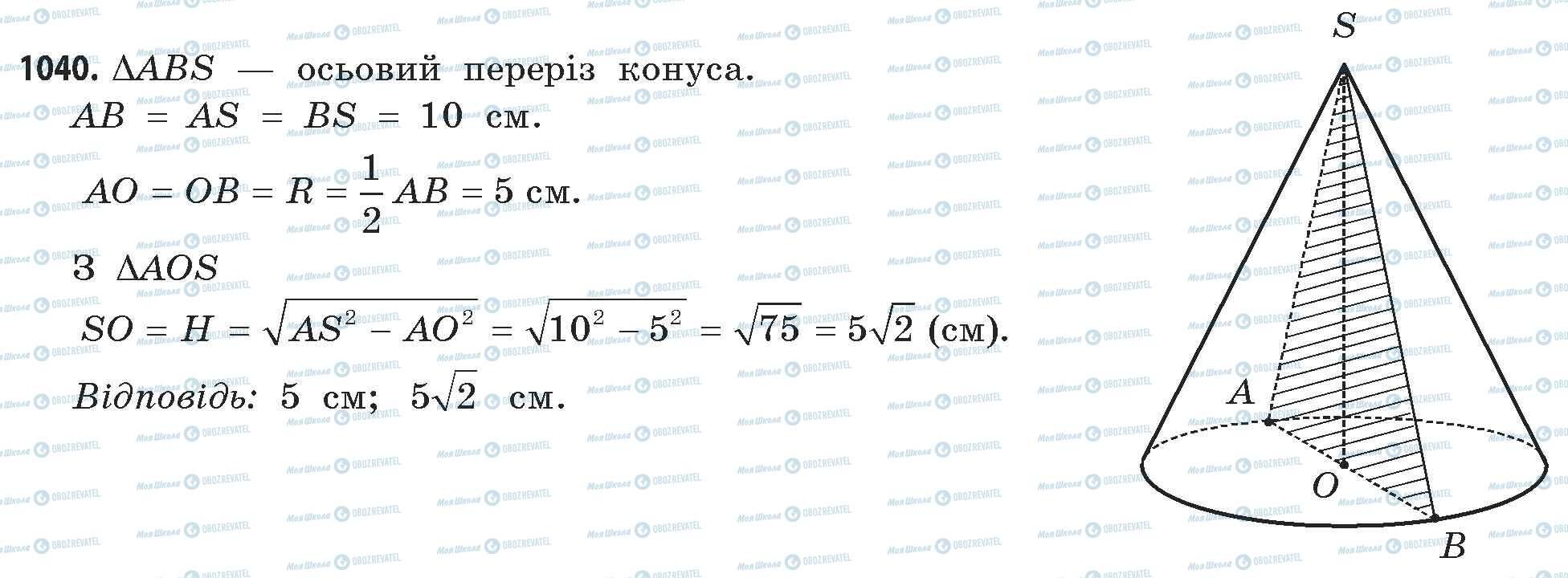 ГДЗ Математика 11 клас сторінка 1040