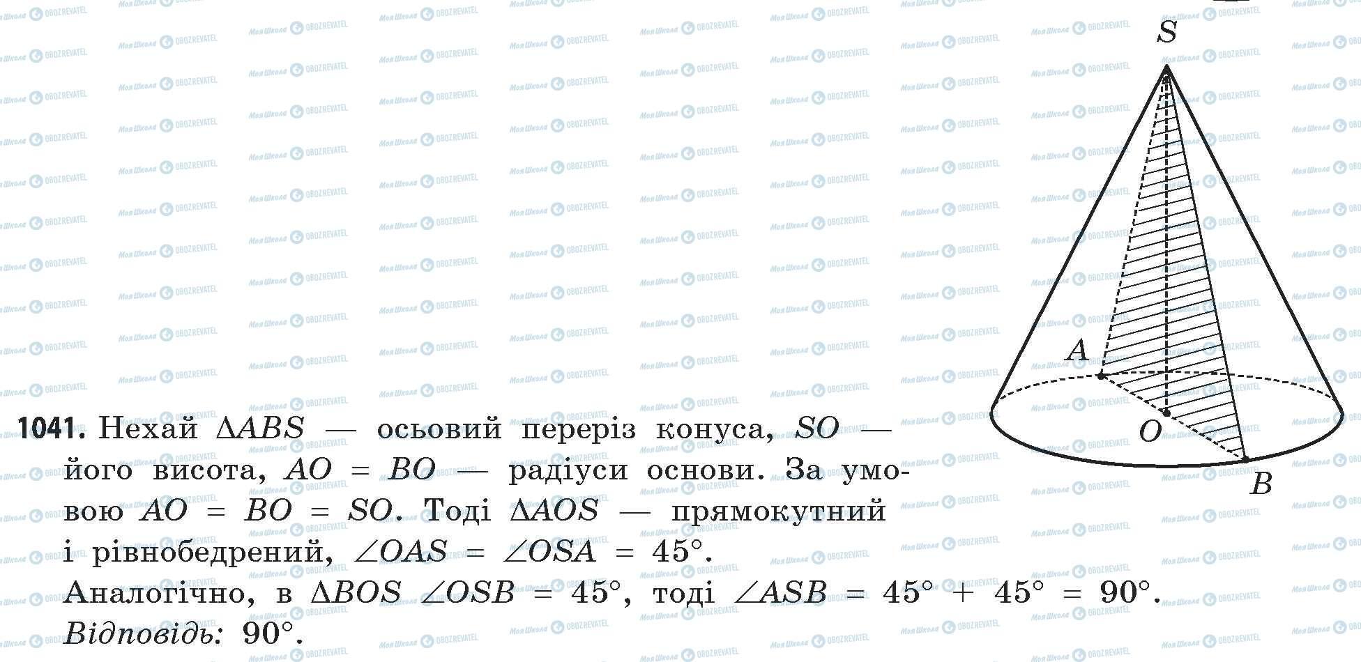 ГДЗ Математика 11 клас сторінка 1041
