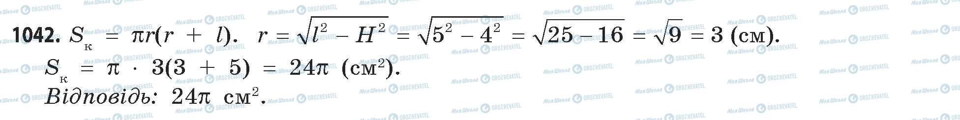 ГДЗ Математика 11 клас сторінка 1042