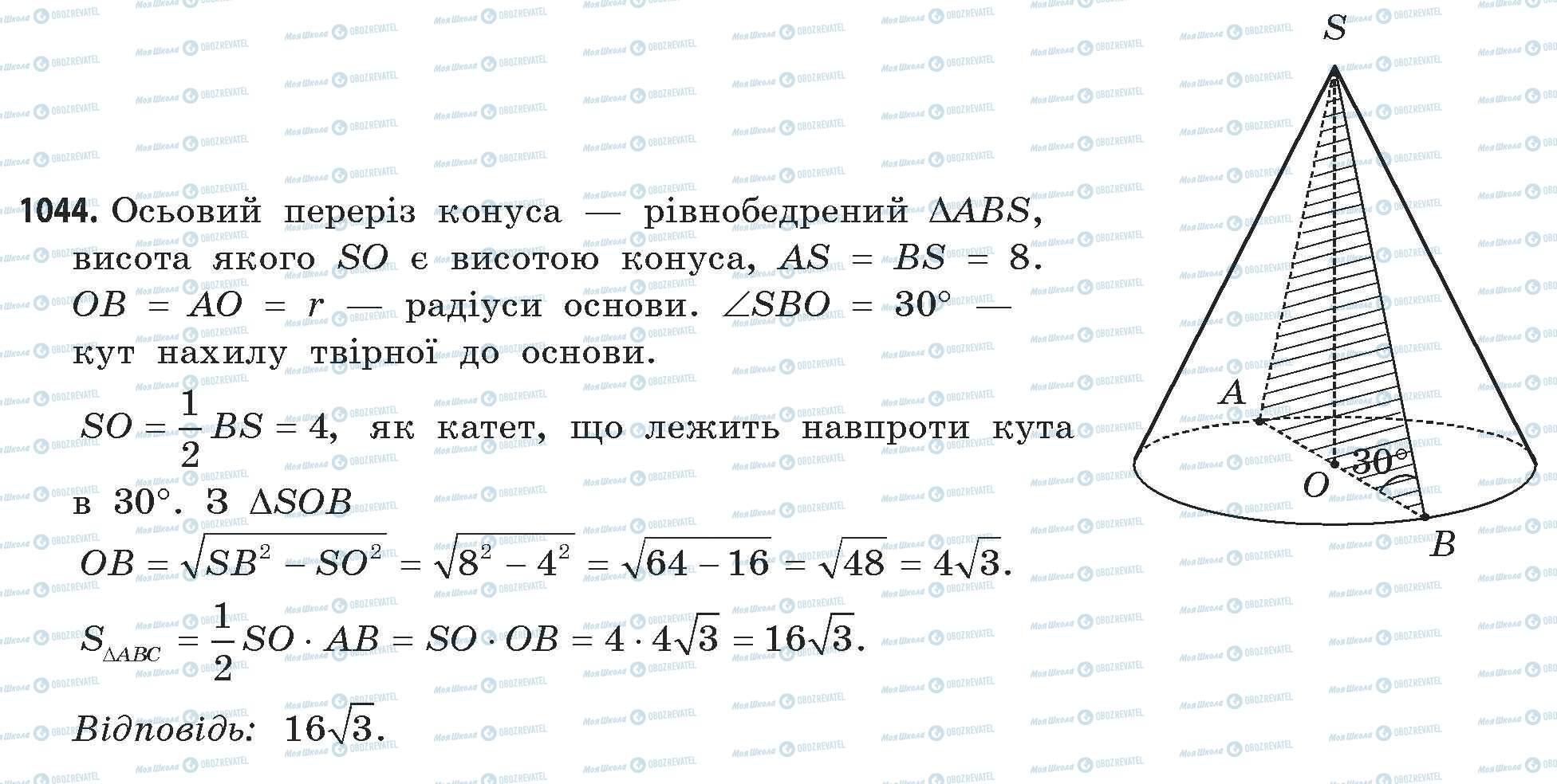 ГДЗ Математика 11 клас сторінка 1044