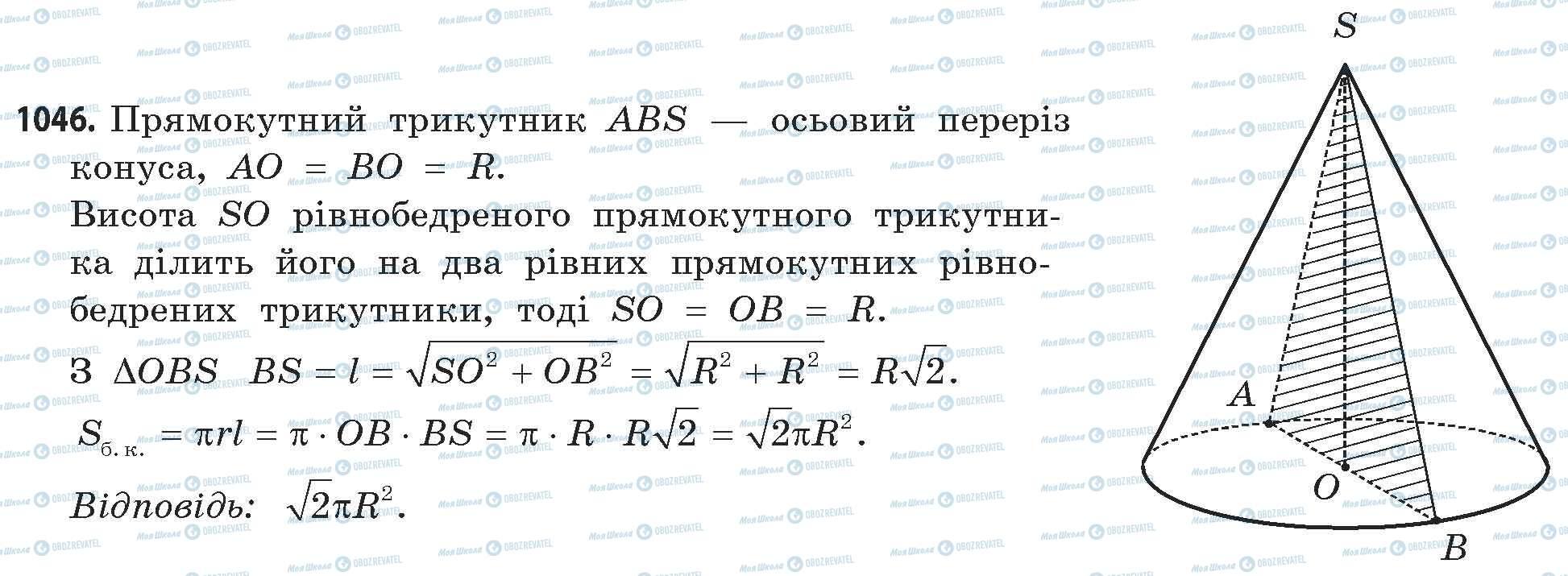 ГДЗ Математика 11 клас сторінка 1046