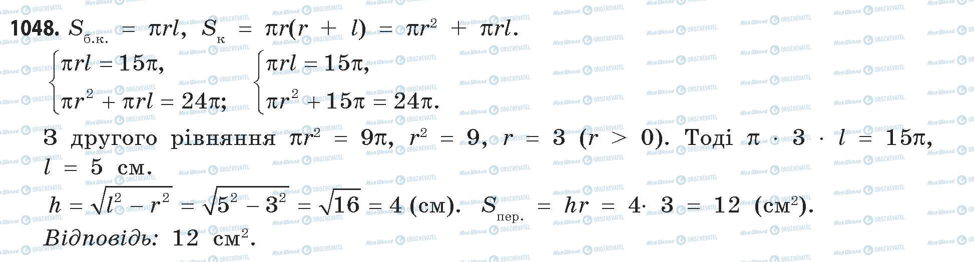ГДЗ Математика 11 клас сторінка 1048