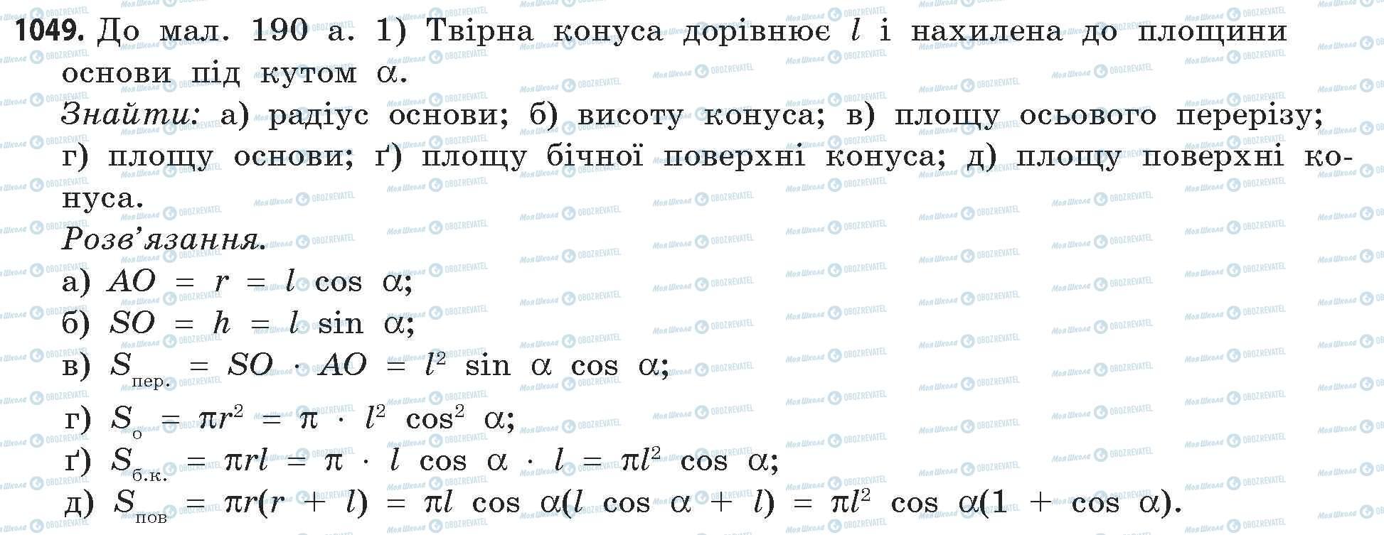 ГДЗ Математика 11 клас сторінка 1049