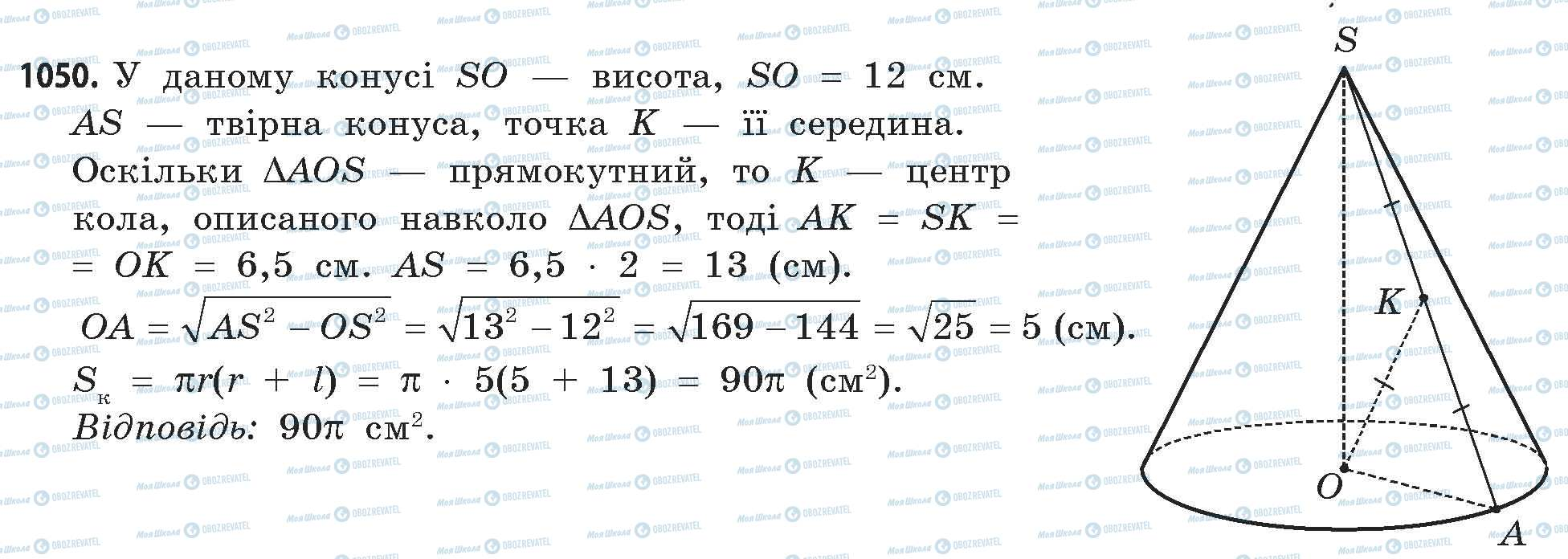 ГДЗ Математика 11 клас сторінка 1050