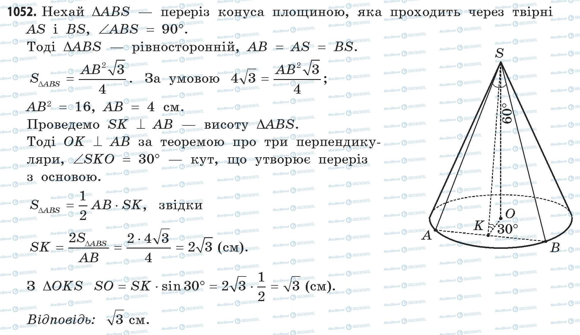 ГДЗ Математика 11 клас сторінка 1052