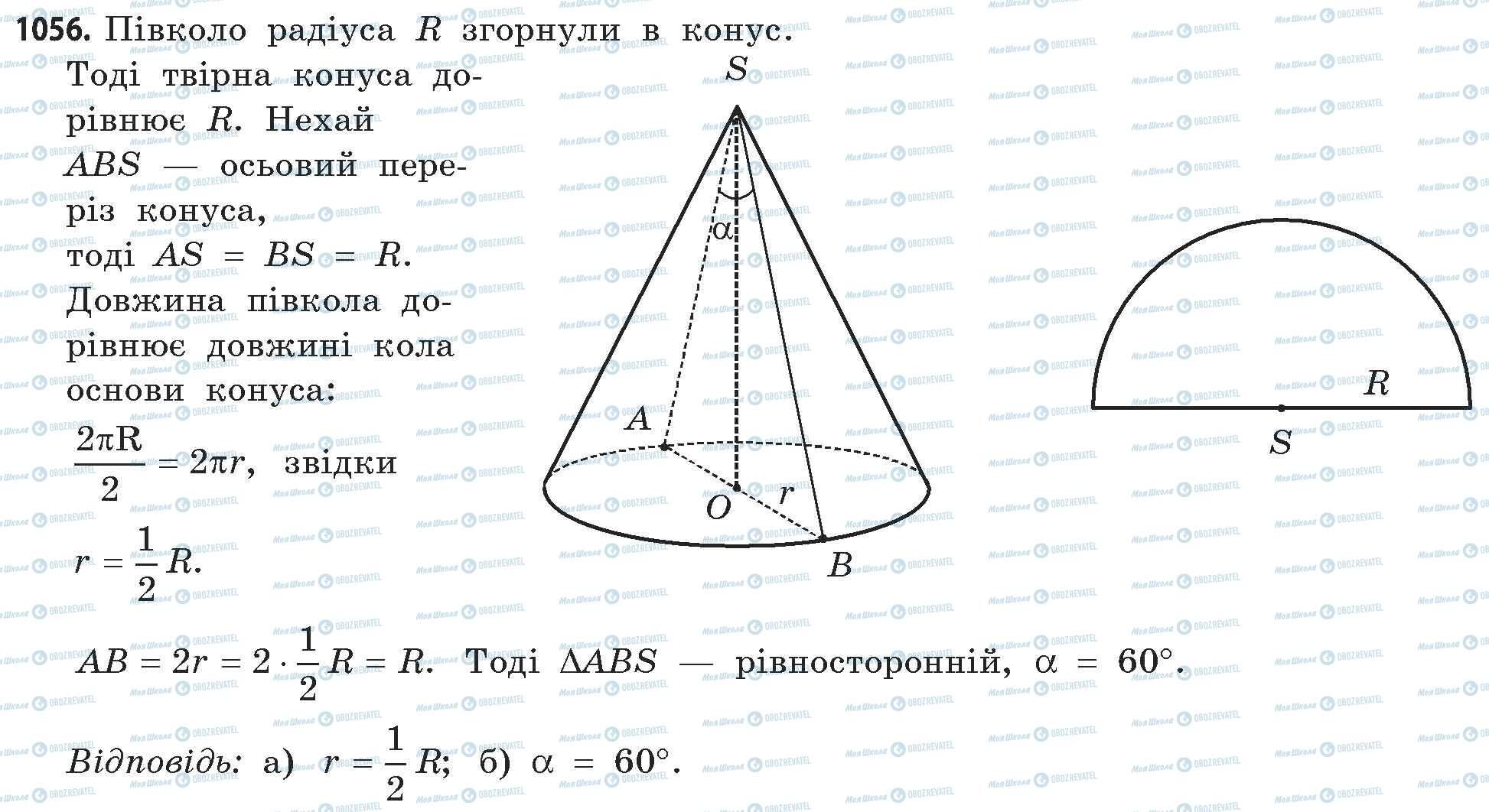 ГДЗ Математика 11 клас сторінка 1056