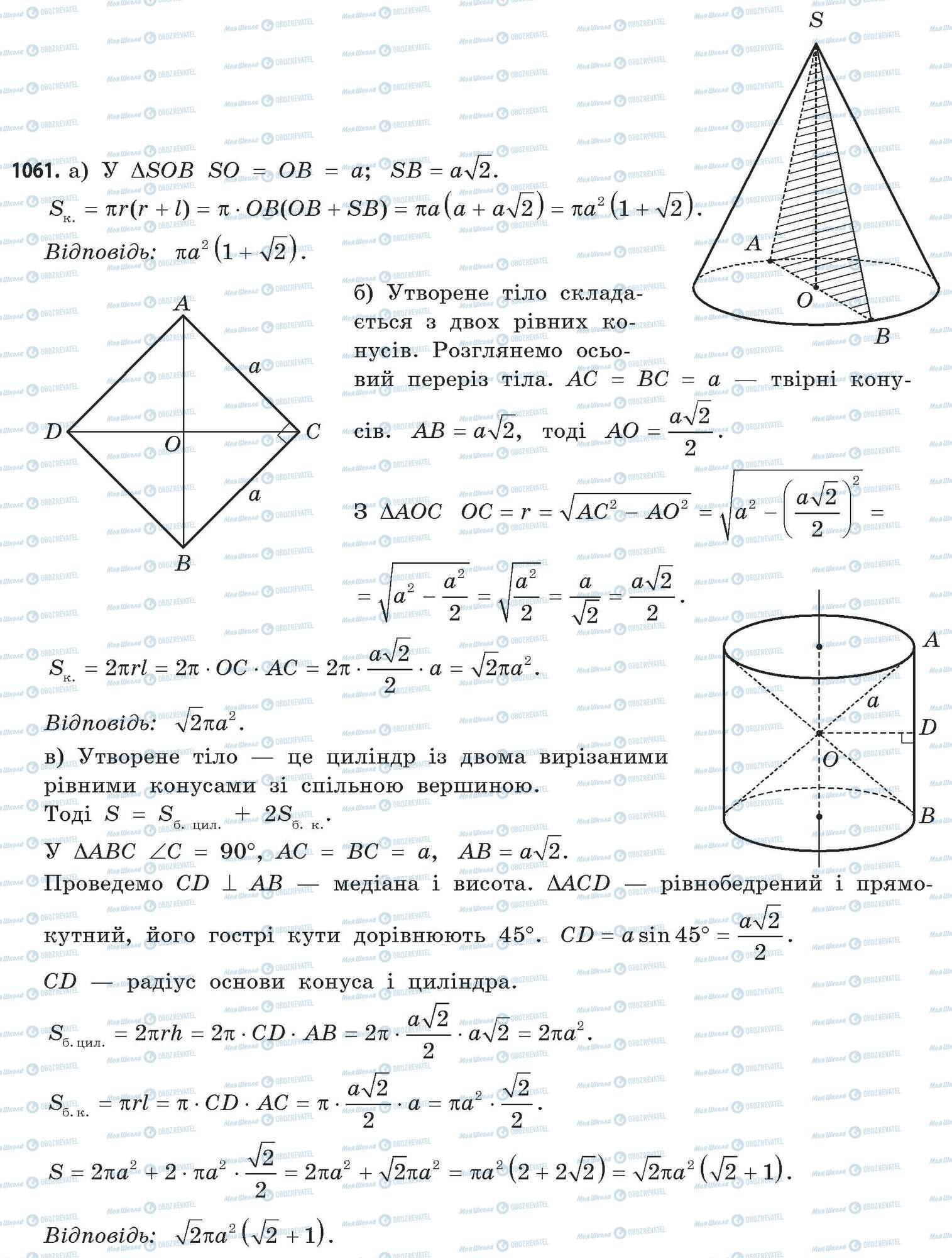 ГДЗ Математика 11 клас сторінка 1061