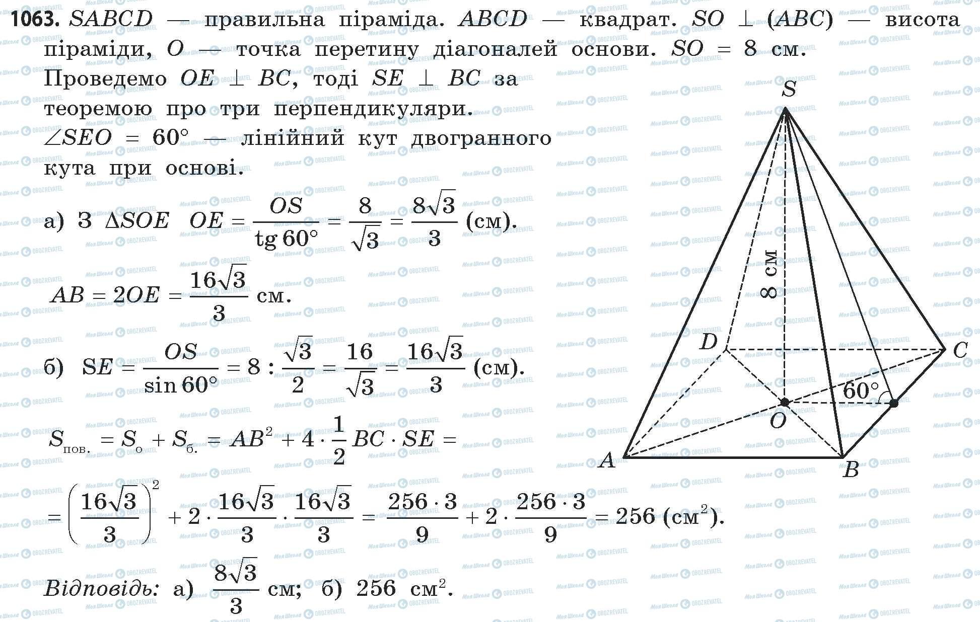 ГДЗ Математика 11 клас сторінка 1063