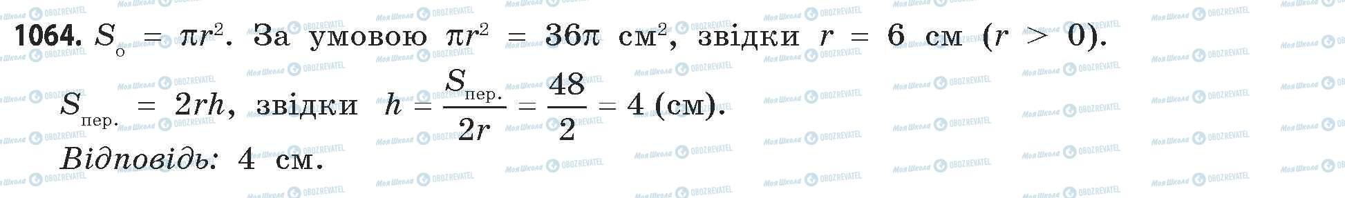 ГДЗ Математика 11 клас сторінка 1064
