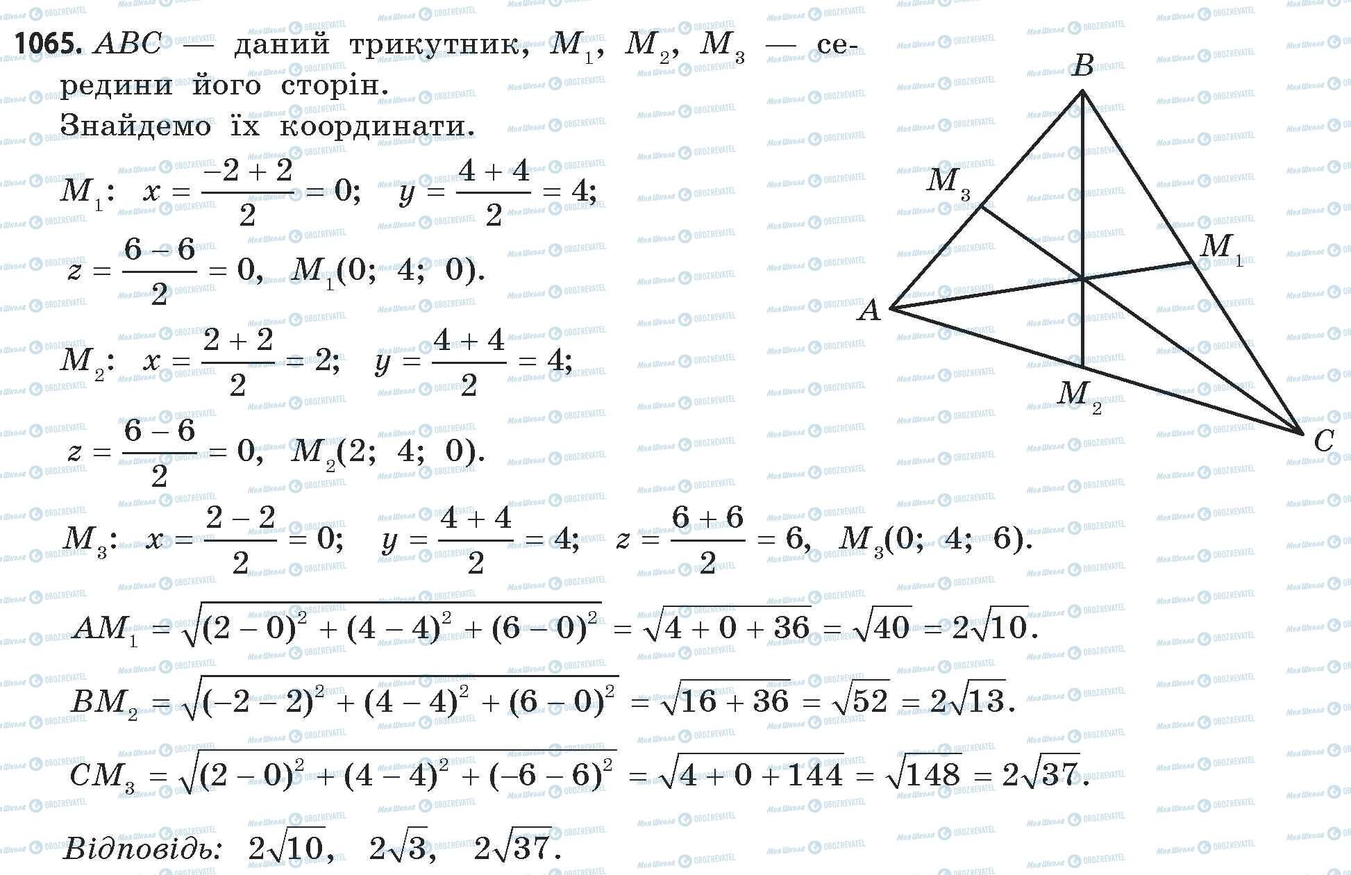 ГДЗ Математика 11 клас сторінка 1065