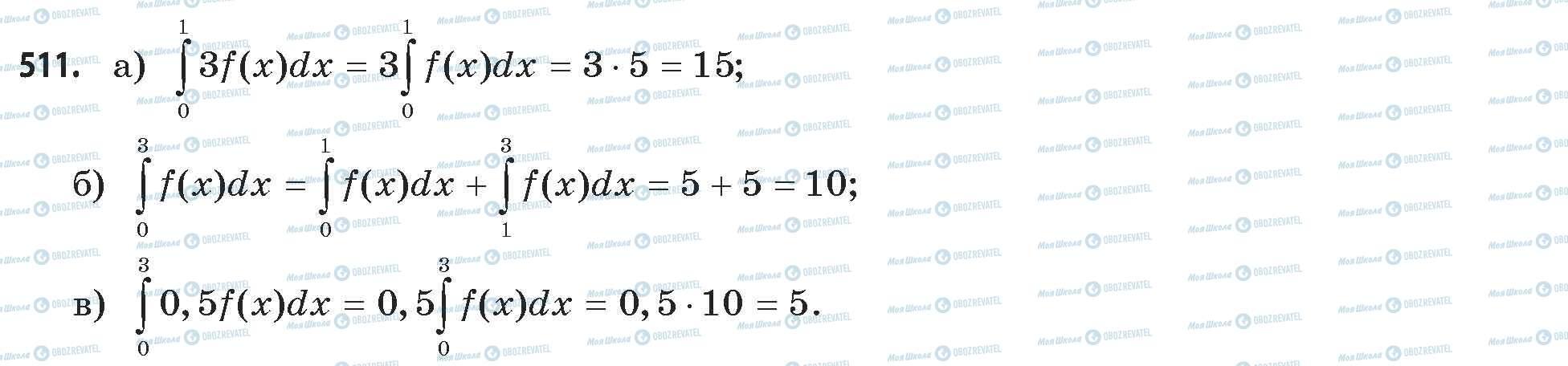 ГДЗ Математика 11 класс страница 511