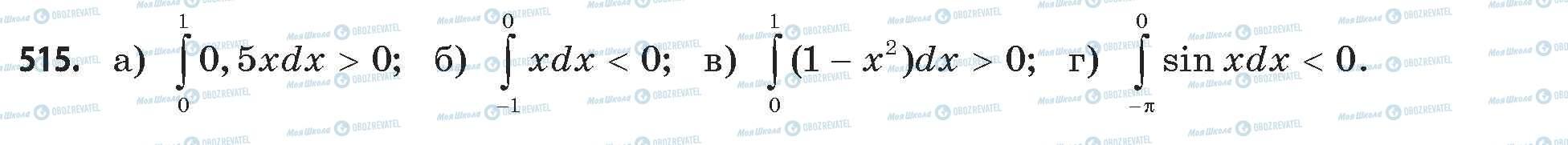 ГДЗ Математика 11 класс страница 515