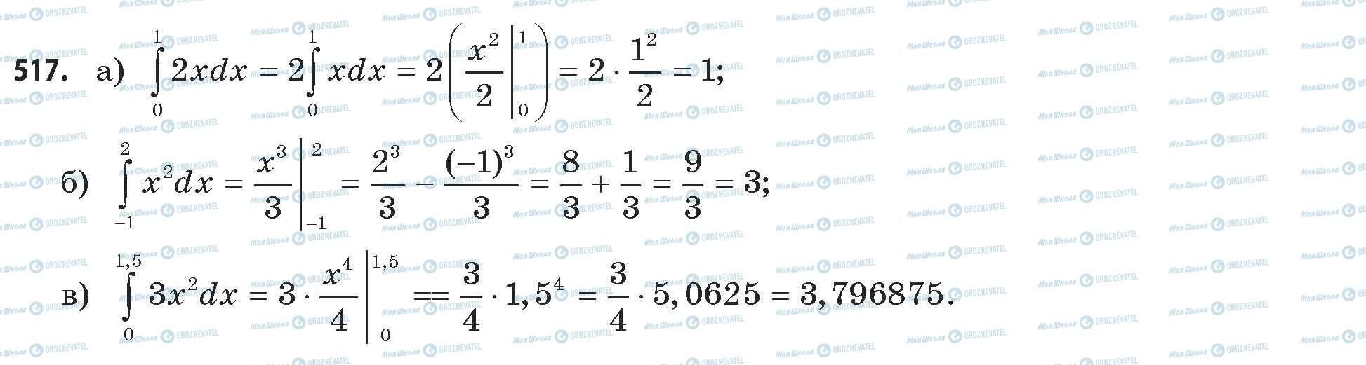 ГДЗ Математика 11 класс страница 517