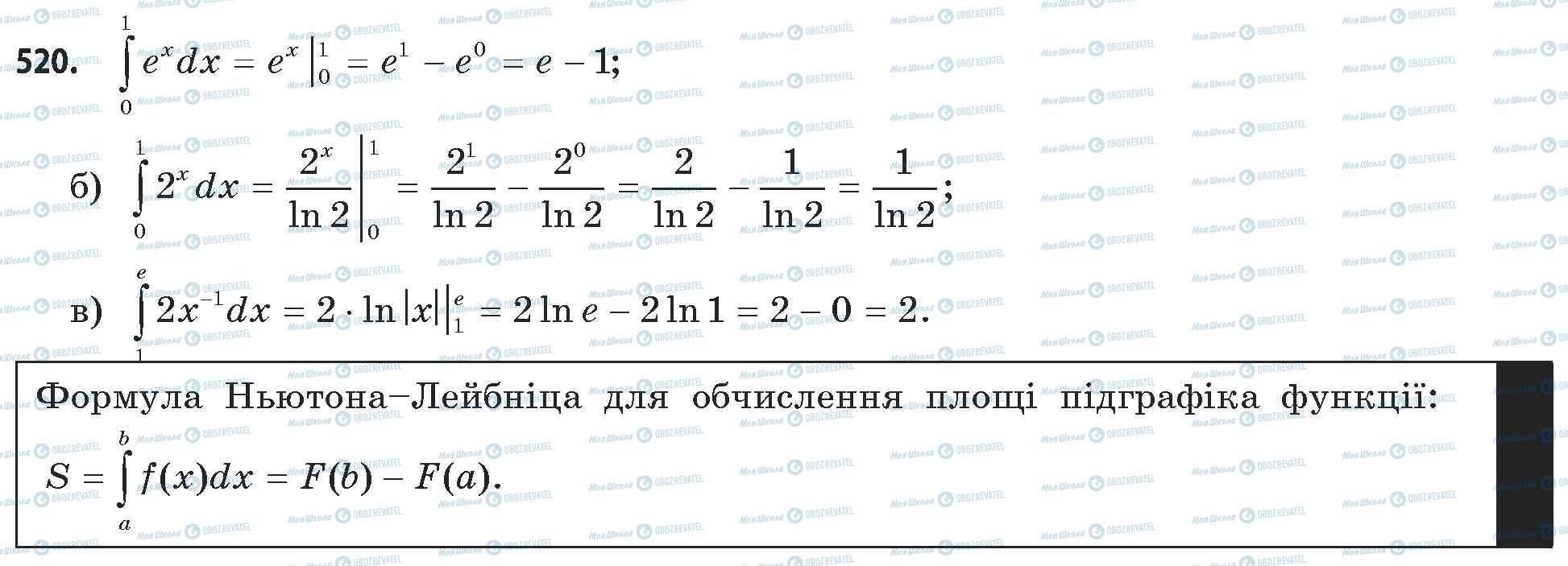 ГДЗ Математика 11 класс страница 520