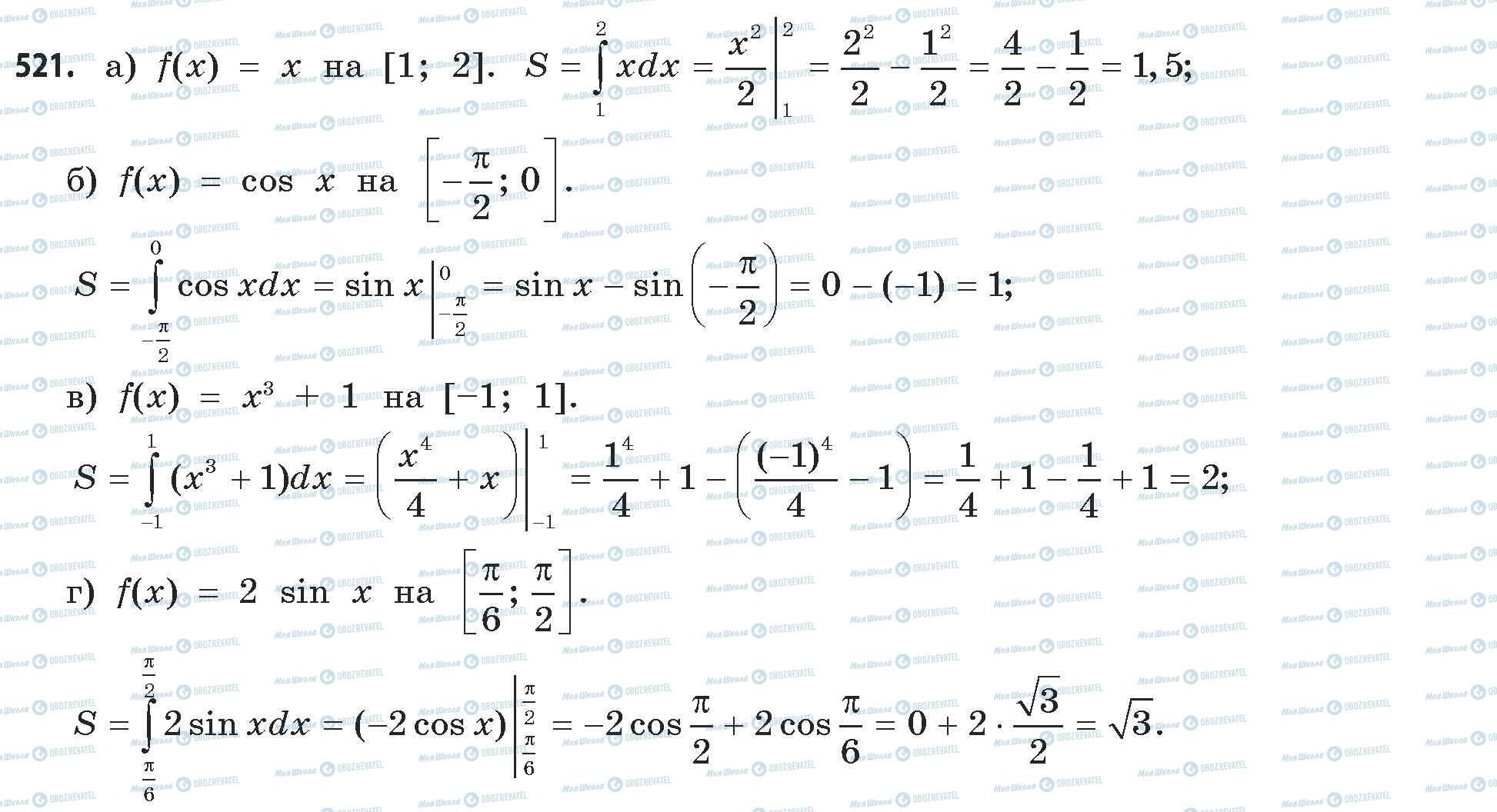ГДЗ Математика 11 класс страница 521