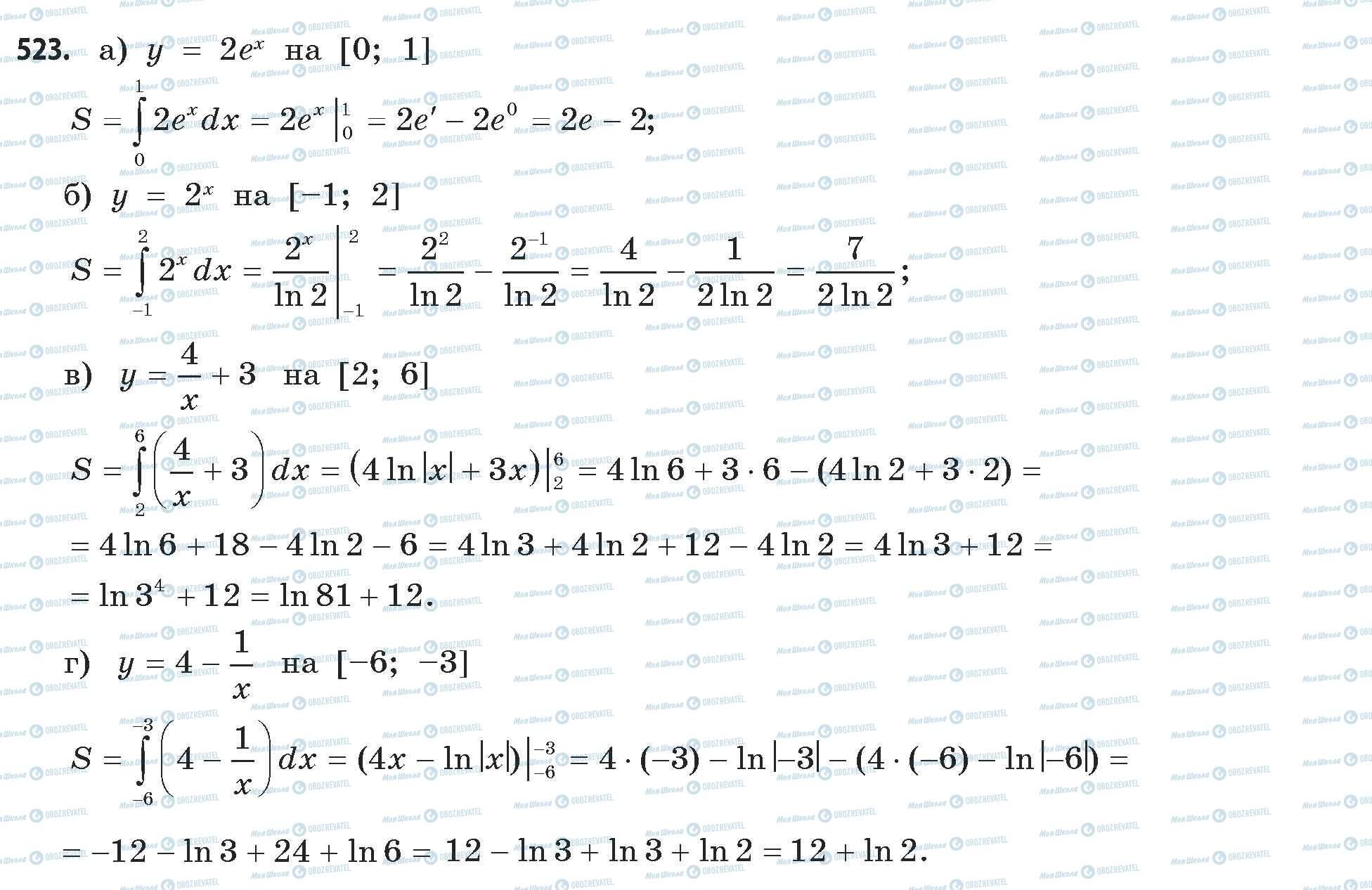 ГДЗ Математика 11 класс страница 523