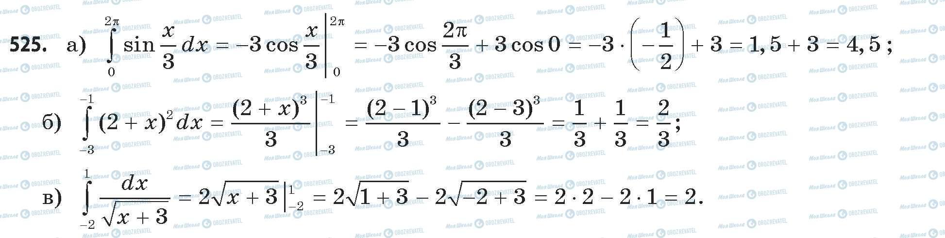 ГДЗ Математика 11 класс страница 525