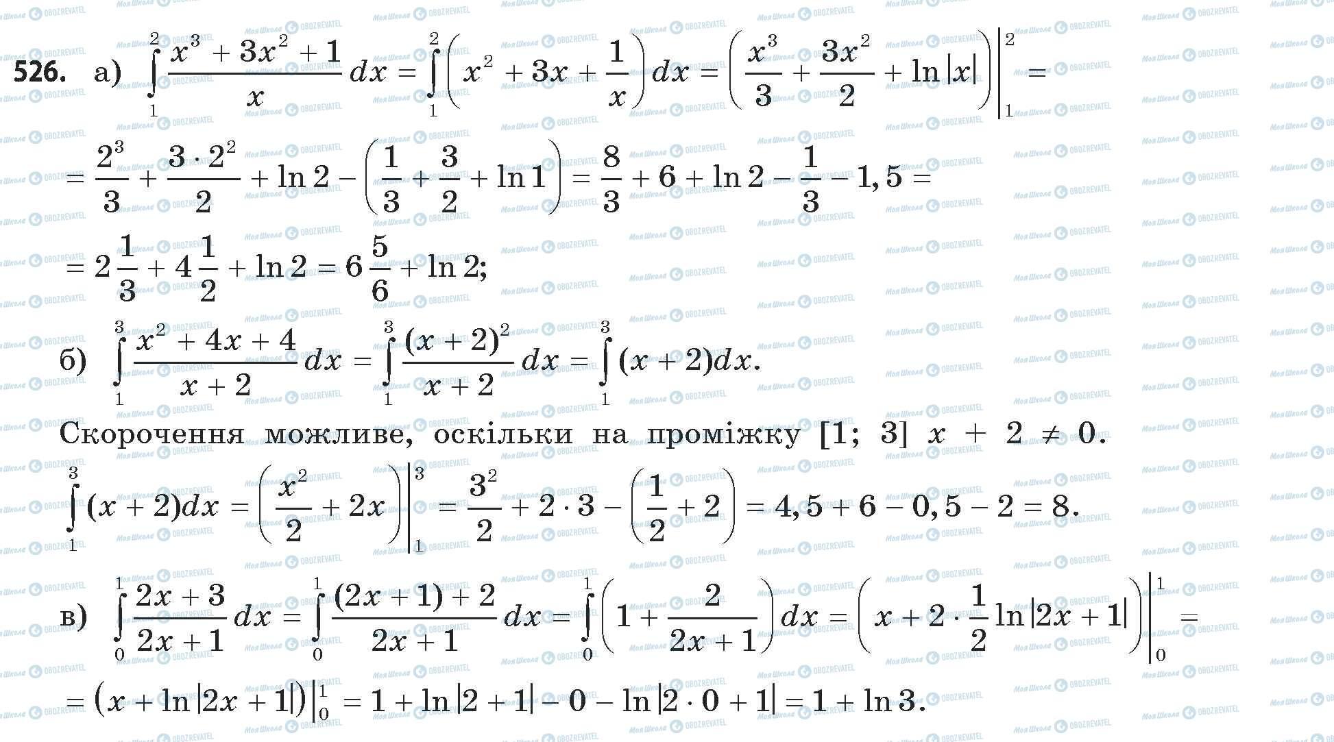 ГДЗ Математика 11 класс страница 526
