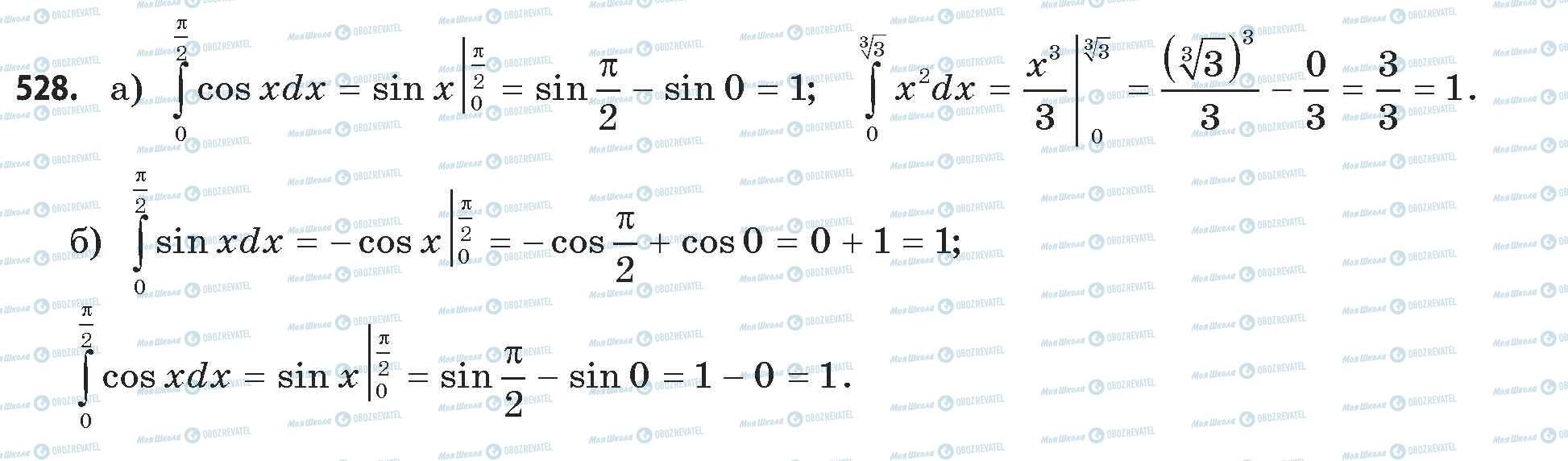 ГДЗ Математика 11 класс страница 528