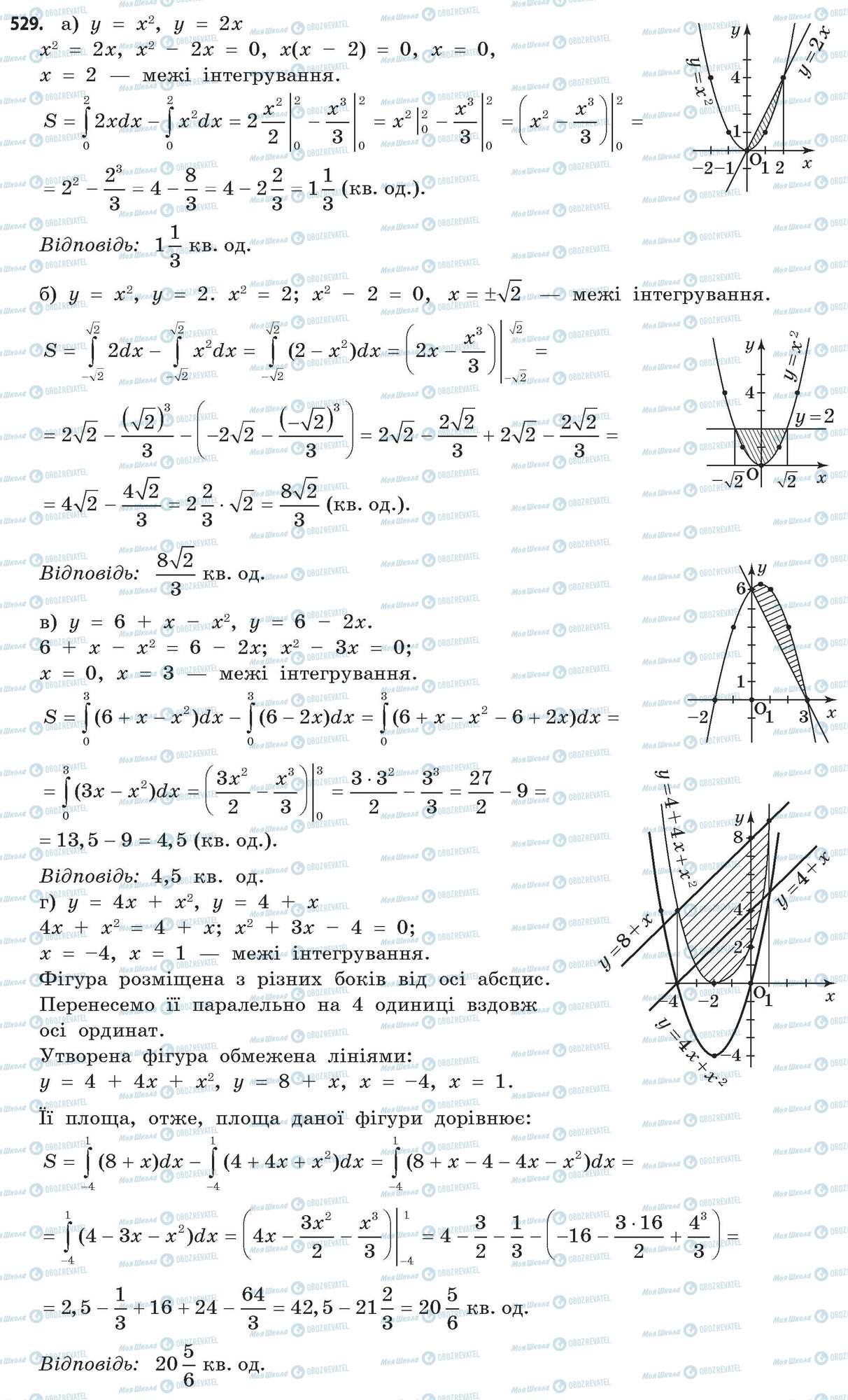 ГДЗ Математика 11 класс страница 529