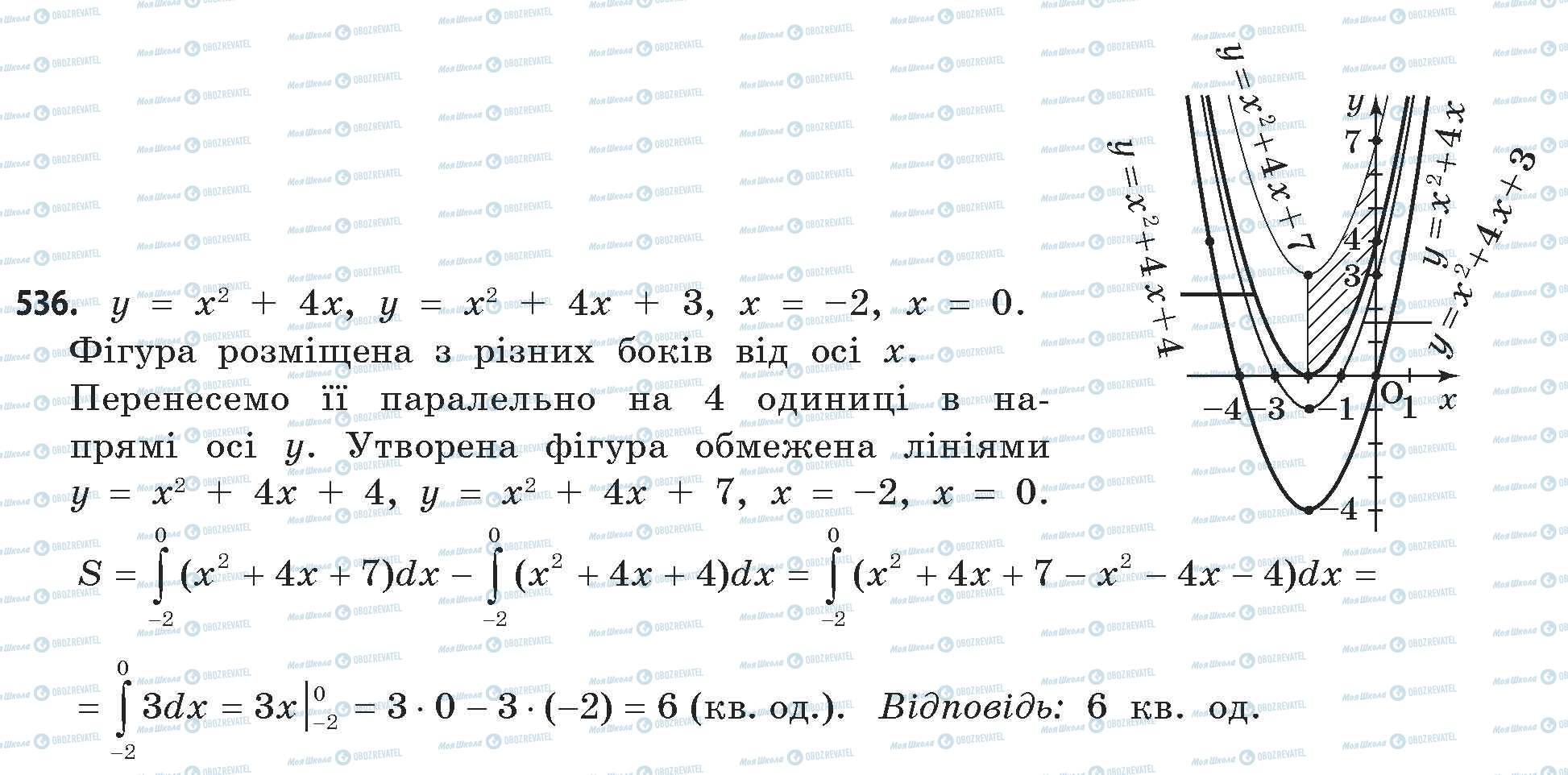 ГДЗ Математика 11 класс страница 536