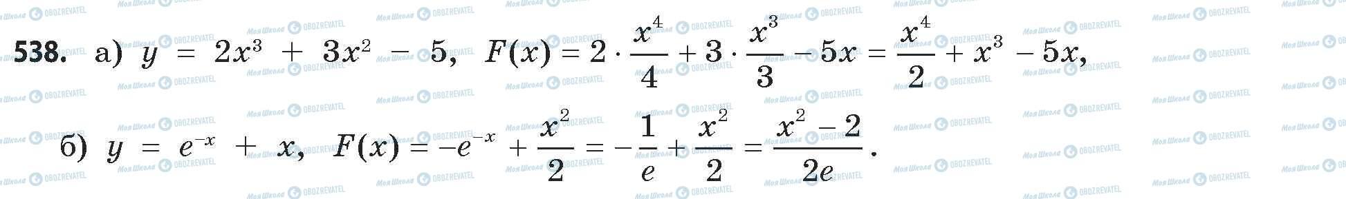 ГДЗ Математика 11 класс страница 538