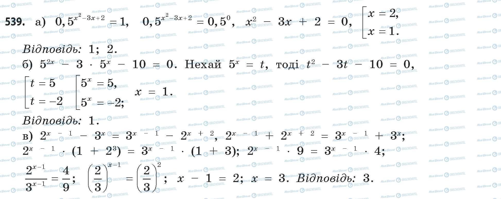 ГДЗ Математика 11 класс страница 539