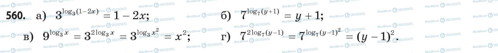 ГДЗ Математика 11 класс страница 560